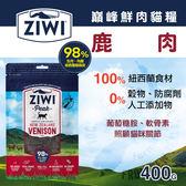 【毛麻吉寵物舖】ZiwiPeak巔峰 98%鮮肉貓糧-鹿肉(400g) 生食/貓飼料/無穀
