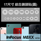 ▼綜合鏡頭保護貼 17入/手機/平板/攝影機/相機孔/鴻海 InFocus M810/M812/M808