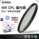 送德國蔡司拭鏡紙 SIGMA 77mm WR CPL 偏光鏡 高穿透高精度鍍膜 防潑水 抗靜電 風景季