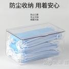 翻蓋式口罩收納盒透明家用口罩盒子 防塵口罩密封盒暫存盒 小時光生活館