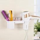 洗士多強力吸盤電吹風機架子 衛生間壁掛風筒架收納杯浴室置物架 店慶降價