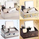 皮質紙巾盒客廳歐式家用抽紙盒北歐多功能遙控器收納盒紙抽盒 LI1545『伊人雅舍』