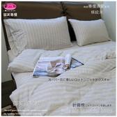 針織棉【薄被套+薄床包】5*6.2尺/御芙專櫃/四件套臻愛系列『條紋米』