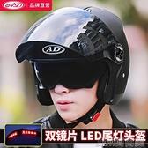 頭盔電動電瓶車男女士夏季防曬輕便半盔四季通用安全帽摩托全盔 快速出貨
