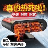 車載暖風機12V24V車用取暖器除霜除霧速熱風扇加熱器制熱電暖氣
