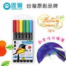 雄獅 35彩艷筆 BP-35 / 12 彩色筆 彩豔筆 12色 / 組