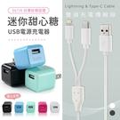KooPin 迷你甜心糖 USB充電器+二合一雙頭充電傳輸線(iPhone/Type-C)
