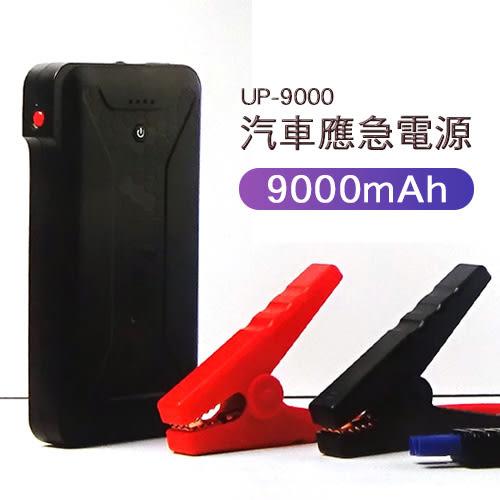 UP9000多功能汽車應急電源9000mAh(送收納盒)車用充電器、專利智能行動電源供應器、汽車充電瓶電池