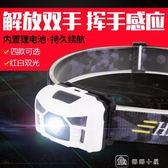 頭燈 LED頭燈強光充電感應遠射夜釣拉餌燈頭戴式手電筒USB超亮捕魚礦燈 娜娜小屋