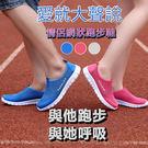 BONBON∥透氣網布輕量男女運動鞋