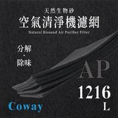 【買1送1】無味熊 Coway - AP - 1216L ( 1片 )