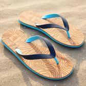 人字拖男士夏季木紋涼拖鞋防滑平跟夾腳涼鞋沙灘鞋歐美潮流 七夕情人節85折