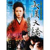 大陸劇 - 大漢天驕-呂后傳奇DVD (全39集) 方舒/許環山/石蘭