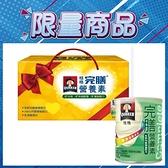 (限量)桂格完膳全新均衡營養配方850g*2入禮盒組 *維康