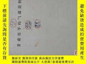 二手書博民逛書店罕見1959年甘肅省氣象局-甘肅省平均氣溫資料Y6830