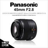 Panasonic LEICA 45mm F2.8 ASPH. MEGA O.I.S. 微距鏡頭 公司貨★刷卡+24期免運★薪創