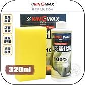 《飛翔無線3C》KING WAX 真皮活化乳 320ml◉公司貨◉德國科技◉附海綿◉汽車座椅保護