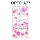 雙子星空壓氣墊軟殼 [玫瑰] OPPO A77 (5.5吋)【三麗鷗正版授權】