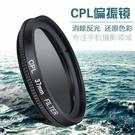 通用手機外接鏡頭CPL偏光鏡 小米蘋果三星華為oppo偏振鏡消除反光  快意購物網