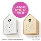 日本代購 空運 Lemnos NY16-12 咕咕鐘 時鐘 掛鐘 木質 木紋 布穀鳥 鳥屋 2段音量調整 日本製