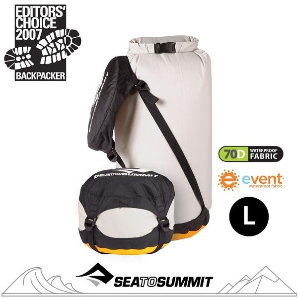 【Sea to Summit 澳洲 eVent輕量可壓縮透氣收納袋L《淺灰》】ADCSXL/登山打包/睡袋收納
