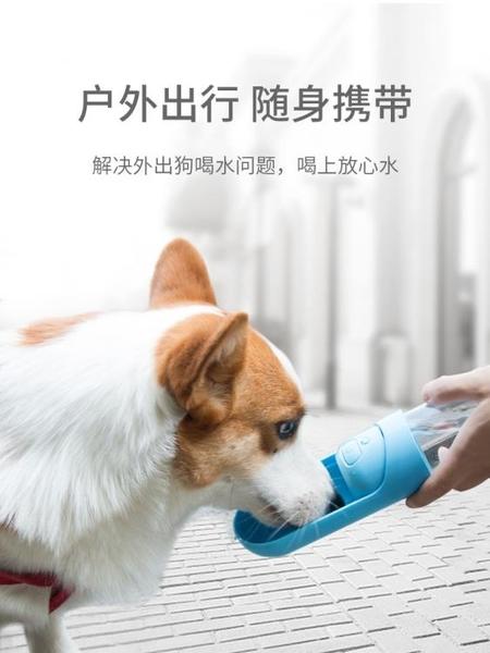 狗狗外出水壺便攜式遛狗飲水器隨行喂水杯掛式喝水瓶寵物戶外用品 秋季新品