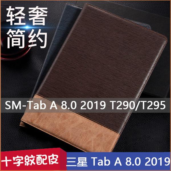 十字紋 Samsung Galaxy Tab A 8.0 2019 LTE T290 平板皮套 支架 插卡 三星 T295 翻蓋 保護殼 T297 保護套 平板殼