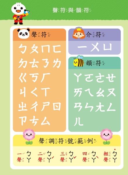 [風車童書] ㄅㄆㄇ-FOOD超人寶貝學前練習(附白板筆)