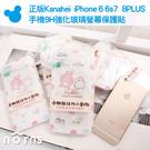 【正版Kanahei iPhone6 6s 7 8 PLUS手機9H強化玻璃螢幕保護貼】Norns 卡娜赫拉 P助兔兔 保貼