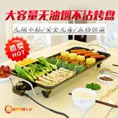 現貨 烤肉盤家用無煙不粘電烤盤多功能電燒烤爐燒烤架室內肉串烤肉機 110v NMS