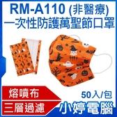 【3期零利率】預購 RM-A110 一次性防護萬聖節口罩 50入/包 3層過濾 熔噴布 高效隔離汙染 (非醫療)