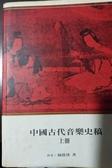 (二手書)中國古代音樂史稿(上)