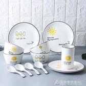 北歐餐具 碗碟套裝菜盤 碟子陶瓷 家用碗早餐碗創意盤子553   酷斯特數位3C