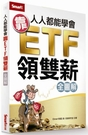 人人都能學會靠ETF領雙薪全圖解【城邦讀書花園】