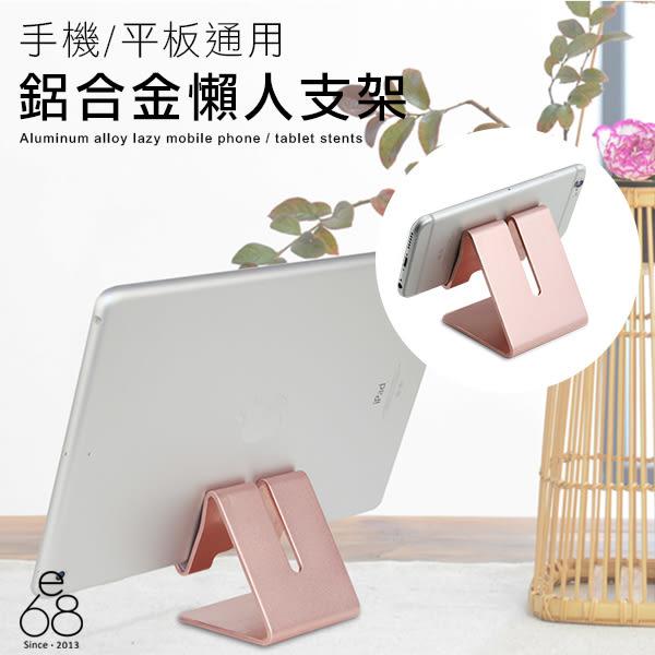 新奇 創意 鋁合金 桌面支架 手機 平板 支架 耐重 辨公室小物 懶人 手機架 開孔充電 手機座