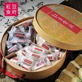 紅豆食府.圓滿伴手禮盒(棗泥核桃糕*1+花生牛軋糖*2)/大禮盒 ﹍愛食網