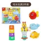 洗澡玩具 3-6歲男孩兒童洗澡戲水鴨子玩具寶寶兒童沙灘玩具