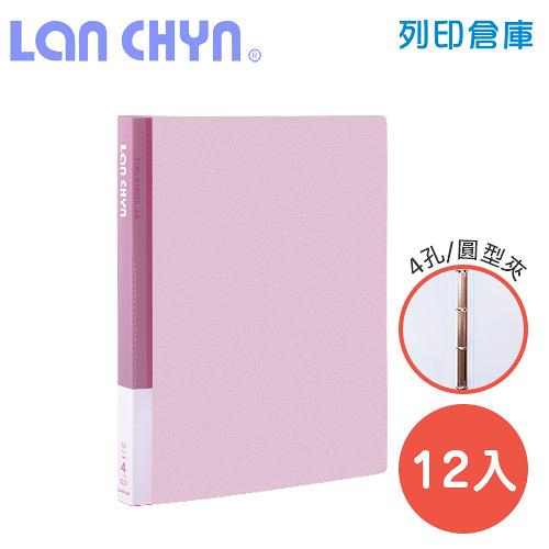 連勤 LC-8001-4R R 果凍色系小背寬3/4吋四孔圓型無耳夾 PP資料夾-紅色1箱(12本)