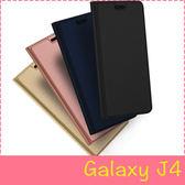 【萌萌噠】三星 Galaxy J4 (2018)  簡約商務 融洽系列 純色側翻皮套 全包軟殼 插卡 免扣 手機殼