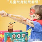 紋身貼 彌鹿兒童紋身貼 寶寶指甲貼防水持久男女孩手臂貼紙書 CP4188【甜心小妮童裝】