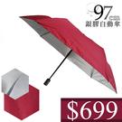 699 特價 雨傘 陽傘 萊登傘 自動傘 抗UV傘 抗風抗斷 自動開合傘 傘面加大 Leotern (正紅)