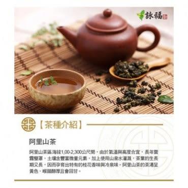 詠福 金典傳香台灣阿里山茶半斤~正港MIT有身份證明的台灣好