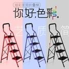 鋼管梯家用梯子防滑踏板人字梯摺疊梯四步踏板梯子多功能樓梯     汪喵百貨
