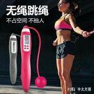 跳繩 無繩跳繩計數成人女跳神健身器中考專用室內運動 nm8326【Pink中大尺碼】