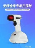 倉庫盤點快遞無線掃描槍無線掃碼槍無線把槍掃描器無線無線掃描槍YYS 交換禮物