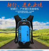 騎行包 背包戶外包騎行背包自行車水袋包男女運動越野跑步包   【雙十二免運】
