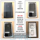 3期0利率【拆封福利品】Apple I Phone 7 128G iPhone 指紋辨識 立體聲喇叭 首款IP67防水 智慧型手機 曜黑