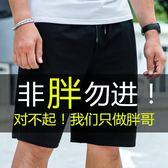 夏季加肥加大大碼短褲男寬鬆五分褲胖子大褲衩男士沙灘褲潮300斤     9號潮人館