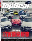 TopGear Taiwan 極速誌 1月號/2019 第39期