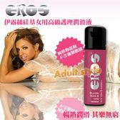 潤滑液 情趣用品 德國Eros-Silicone based (長效持久型)矽性護理潤滑液-女用30ml『包裝私密-芯love』